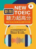 新制New TOEIC聽力超高分:最新多益改版黃金試題1000題