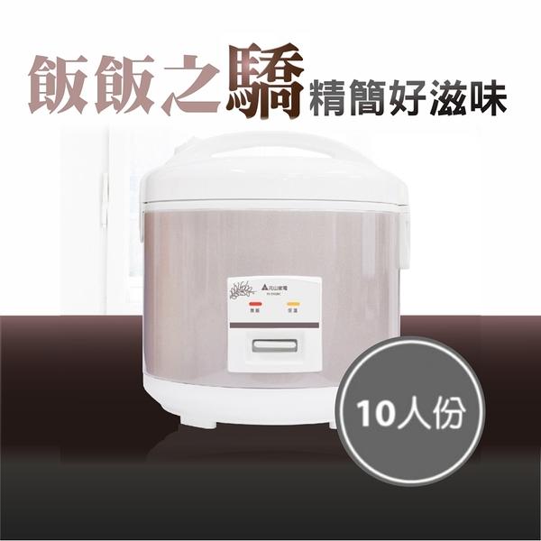 【大磐家電】元山 10人份機械式電子鍋(YS-5102RC)