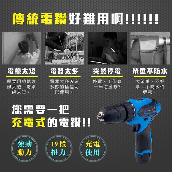 台灣保固一年【可鑽水泥牆!12V電鑽全配】打蠟拋光 電動起子 螺絲起子