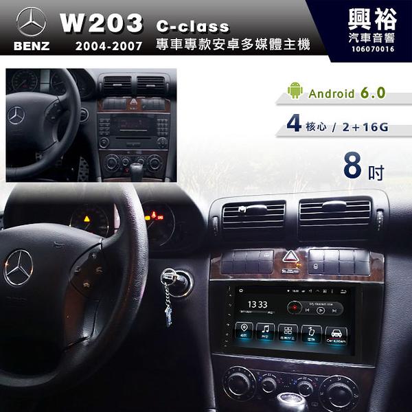 【專車專款】2004~07年BENZ C系W203專用8吋觸控螢幕安卓多媒體主機*藍芽+導航+安卓*無碟4核心