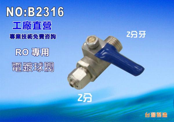 【七星淨水】2分電鍍球閥.淨水器.濾水器.飲水機.RO純水機.電解水機.水電材料(貨號B2316)