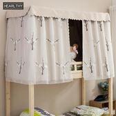 宿舍寢室床簾大學生上鋪下鋪學生單人床床幔遮光紗簾