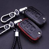 大眾新朗逸邁騰速騰帕薩特途觀桑塔納男女寶來cc汽車鑰匙包套 年尾牙提前購