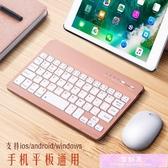 7 8 9 10寸平板手機通用藍芽鍵盤平板ipad鍵盤 迷你藍芽無線鍵盤 装饰界