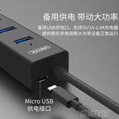分線器 集線器一拖四高速筆記本 Type-c擴展多接口 創想數位