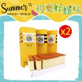 【養蜂人家】蜂蜜蛋糕280g_2盒(蛋糕/蜂蜜/花粉/蜂王乳/蜂膠/蜂產品專賣)