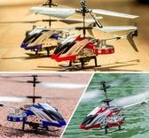 遙控飛機 無人直升機兒童玩具 飛機模型耐摔遙控充電動飛行器【快速出貨八折搶購】