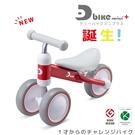 【愛吾兒】日本 IDES D-bike mini 寶寶滑步車/平衡車-黃色/藍色/紅色