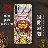 華為手機殼玻璃全包防摔p30/p30pro保護套中國風【雲木雜貨】