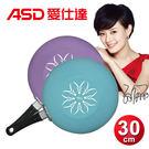 ASD雙面陶瓷炒鍋30cm