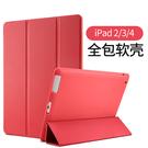 88柑仔店~蘋果iPad4保護套 iPad2/3全包硅膠軟外殼A1459 A1396平板防摔皮套