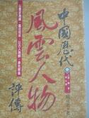 【書寶二手書T6/傳記_KKW】中國代風物人物評傳3-三國魏晉南北朝_慼宜君