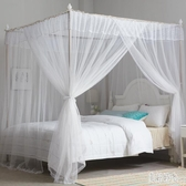不銹鋼支架蚊帳家用1.8m1.5米學生白色簡約床幔臥室歐式支架宮廷公主風 FF5346【美好時光】