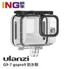 【映象】ULANZI G9-7 gopro9 防水殼 60m 潛水殼 保護殼 60米 抗壓 浮潛 IP68