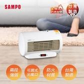 SAMPO聲寶 迷你二段式陶瓷電暖器 HX-FC06P