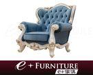『 e+傢俱 』AS28 賽西莉亞 Cecelia 新古典 優雅1+2+3沙發組 布沙發 | 皮沙發 歐式風格 可訂製