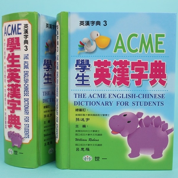 世一 ACME學生英漢字典 B5203-2/一本入(定299) 50開精裝本-益