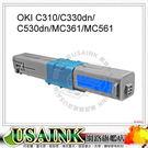 USAINK☆OKI  C330DN 全新藍色相容碳粉匣  適用機型: OKI C310/C330dn/C530dn/MC361/MC561/C330/C310DN