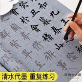 練毛筆字帖水寫布套裝初學者沾水練習書法入門臨摹【時尚大衣櫥】