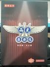 挖寶二手片-P14-034-正版DVD-其他【相聲瓦舍:兩光康樂隊 DVD+2CD】-(直購價) 海報是影印
