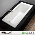 【台灣吉田】T131-130 長方形嵌入式壓克力浴缸(空缸)