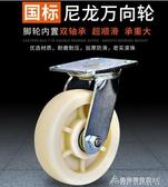 萬向輪重型小推車手推車平板車腳手架輪子拖車尼龍剎車腳輪 交換禮物