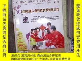 二手書博民逛書店中國保健食品罕見2014 1-4期合訂本Y203004