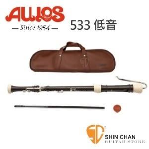 【低音英式直笛】【AULOS 533】【日本製造】【附贈長笛配件】【533-E】