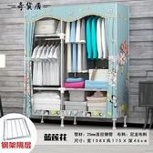 簡易小衣柜單人宿舍布衣柜鋼管加粗加固布藝衣櫥柜簡約現代經濟型【奇貨居】
