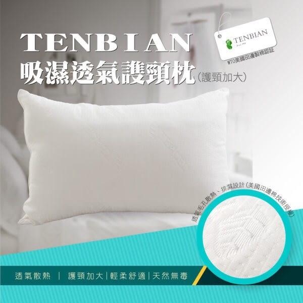 TENBIAN 吸濕透氣謢頸枕(WTO美國田邊製棉認証) - Artis台灣製造