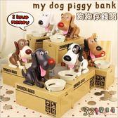 兒童玩具 吃錢狗偷錢狗存錢筒撲滿-321寶貝屋