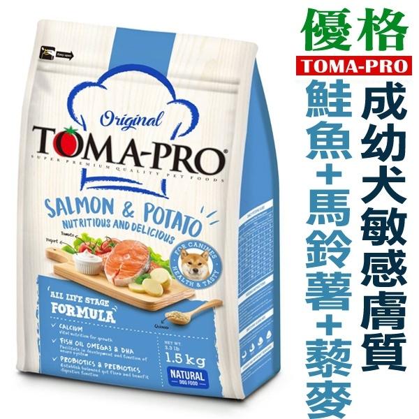 台北汪汪TOMA-PRO優格.成幼犬敏感膚質配方【鮭魚+馬鈴薯】7kg