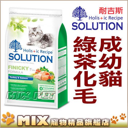 ◆MIX米克斯◆耐吉斯.成幼貓綠茶化毛新配方【7.5KG】火雞肉+鮭魚,愛貓食譜