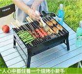 燒烤架戶外迷你爐子家用木炭工具1-4人全套xx10504【歐爸生活館】TW