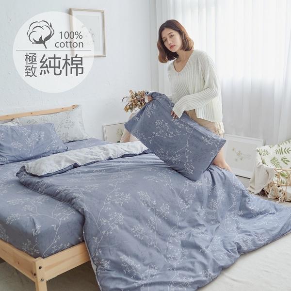 [小日常寢居]#B216#100%天然極致純棉6x7尺標準雙人被套(180*210公分)*台灣製 薄被單