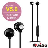 【aibo】BTM4 垂直入耳式 藍牙V5.0運動耳機麥克風黑色