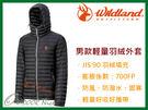 ╭OUTDOOR NICE╮荒野WILDLAND 男款700FP連帽輕量羽絨外套 0A32112 黑色 羽絨外套 輕羽絨 保暖外套
