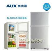 AUX/奧克斯 BCD-102AC小冰箱家用電冰箱小型雙門冷藏冷凍節能靜音MBS「時尚彩虹屋」