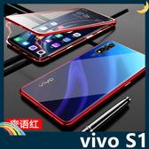 vivo S1 萬磁王金屬邊框+鋼化雙面玻璃 刀鋒戰士 全包磁吸款 保護套 手機套 手機殼