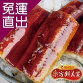 鮮美家 蒲燒鰻魚(170g/片,共2片)【免運直出】