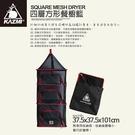 【KAZMI 四層方形餐櫥籃《黑》】K3T3K009/野餐/摺疊櫥籃/戶外