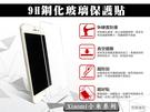 『9H鋼化玻璃貼』Xiaomi 小米5 小米5S 小米5S Plus 非滿版 鋼化保護貼 螢幕保護貼 鋼化膜 9H硬度