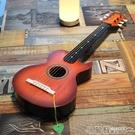 烏克麗麗 兒童烏克麗麗初學者可彈奏仿真樂器玩具男女孩禮物23寸音樂烏克麗麗DF 瑪麗蘇
