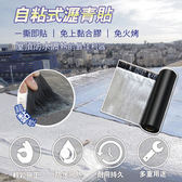 【APEX】DIY防水防漏隔熱瀝青貼500*20cm(4入)無