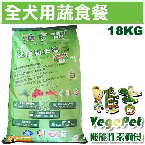 【培菓平價寵物網】維吉機能素狗食-全犬 18KG(大顆粒/原顆粒)