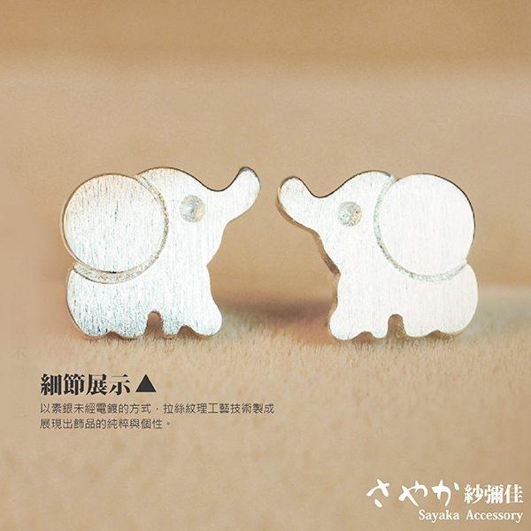 【Sayaka紗彌佳】925純銀可愛動物系列 大象造型耳環
