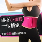 女士收腹束腰綁帶爆汗腰帶健身瑜伽舞蹈瘦暴汗運動護腰帶保暖