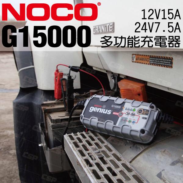 NOCO Genius G15000 充電器 / 汽車充電 輔助啟動 電源轉換器 鋰鐵充電 AGM充電 脈衝式 救援救車