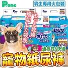 📣此商品48小時內快速出貨🚀》P.ONE》寵物舒服輕巧紙尿褲(男生用)大包裝(限宅配)