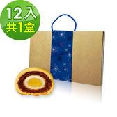 預購-樂活e棧-中秋月餅-麻糬月皇酥禮盒(12入/盒,共1盒)-奶素
